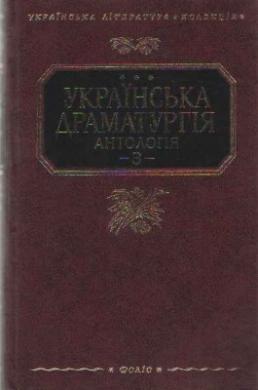Українська драматургія. Антологія. Том 3 - фото книги