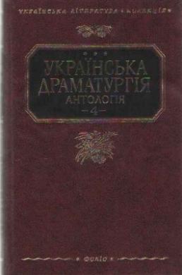 Українська драматургія. Антологія.Том 4 - фото книги