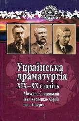 Українська драматургія XIX-XX століть - фото обкладинки книги