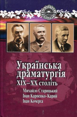 Книга Українська драматургія XIX-XX століть