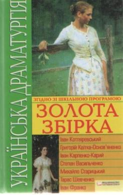 Українська драматургія. Золота збiрка - фото книги
