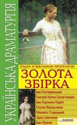 Українська драматургія. Золота збiрка - фото обкладинки книги