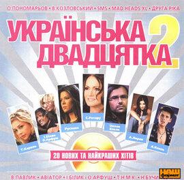 Українська двадцятка 2. - фото книги