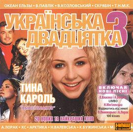 Українська двадцятка 3. - фото книги