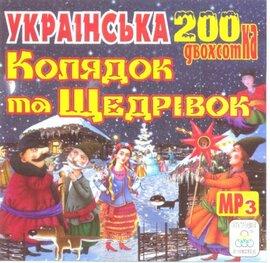 Українська двохсотка колядок та щедрівок - фото книги