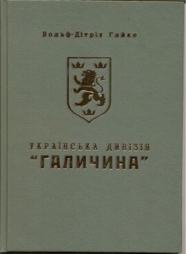 Українська дивізія «Галичина» - фото книги