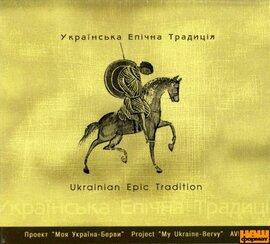Українська епічна традиція - фото книги
