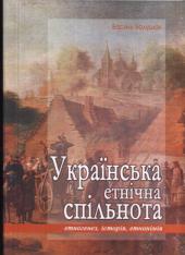 Українська етнічна спільнота. Етногенез, історія, етнонімія - фото обкладинки книги