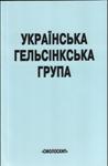Українська Гельсінкська група. До 30-річчя створення: історія, документи - фото книги