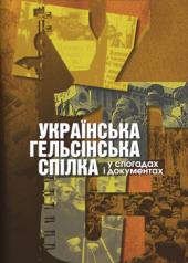 Українська Гельсінська спілка у спогадах і документах - фото обкладинки книги