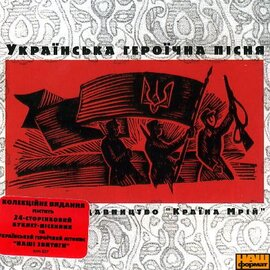 Українська героїчна пісня. + пісенник. - фото книги