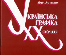 Українська графіка ХХ століття - фото книги
