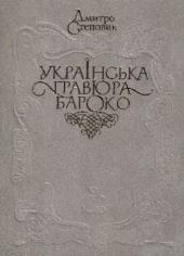 Українська гравюра бароко - фото обкладинки книги