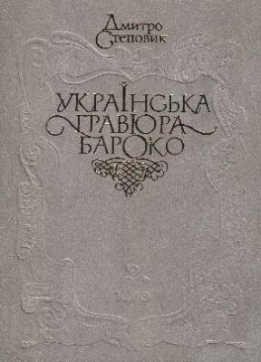 Книга Українська гравюра бароко