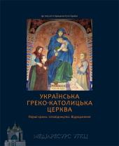 Українська греко-католицька церква. Перші кроки - фото обкладинки книги