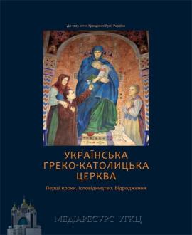 Українська греко-католицька церква. Перші кроки - фото книги