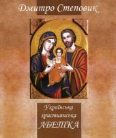 Українська християнська абетка - фото обкладинки книги