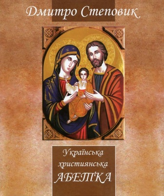 Книга Українська християнська абетка