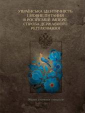 Українська ідентичність і мовне питання в Російській імперії - фото обкладинки книги