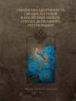 Комплект книг Українська ідентичність і мовне питання в Російській імперії