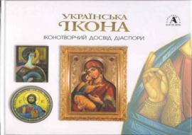 Українська ікона. Іконотворчий досвід діаспори - фото книги