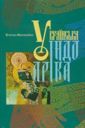 Українська індоаріка - фото обкладинки книги