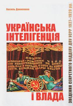 Книга Українська інтелігенція і влада