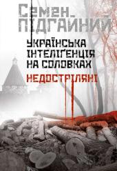 Українська інтеліґенція на Соловках. Недостріляні - фото обкладинки книги