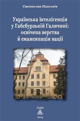 Українська інтелігенція у Габсбурзькій Галичині - фото обкладинки книги