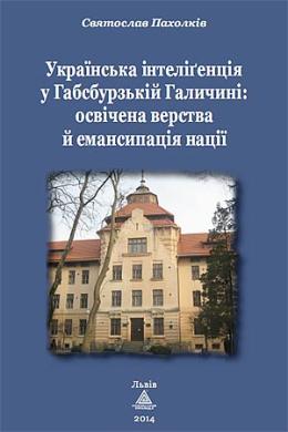 Книга Українська інтелігенція у Габсбурзькій Галичині