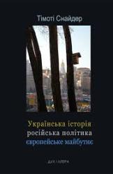 Українська історія - фото обкладинки книги