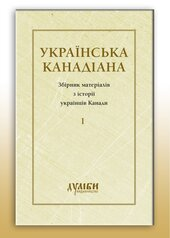 Українська канадіана. Т.1 - фото обкладинки книги