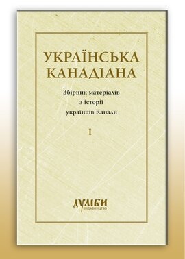 Українська канадіана. Т.1 - фото книги