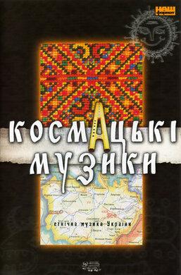 """Українська колекція """"Космацькі музики"""" - фото книги"""