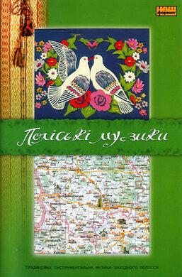 """Українська колекція """"Поліські Музики"""" - фото книги"""