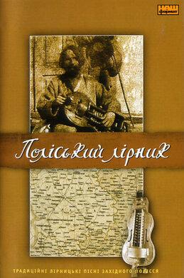 """Українська колекція """"Поліський Лірник"""" - фото книги"""