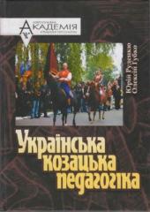 Українська козацька педагогіка - фото обкладинки книги