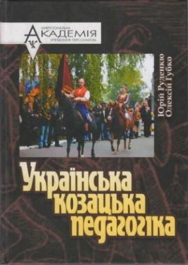 Українська козацька педагогіка - фото книги
