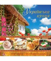 Українська кухня - фото обкладинки книги