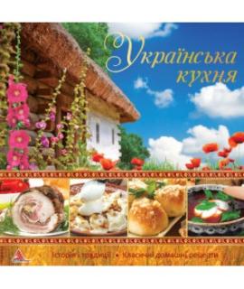 Українська кухня - фото книги