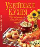 Українська кухня. Кращі рецепти найсмачніших страв - фото обкладинки книги