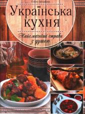 Українська кухня. Найсмачніші страви з душею - фото обкладинки книги