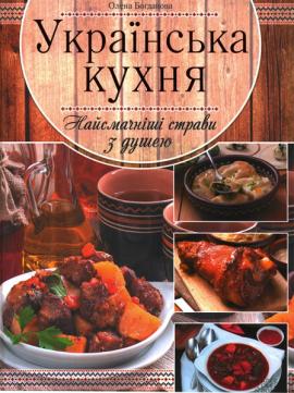 Українська кухня. Найсмачніші страви з душею - фото книги