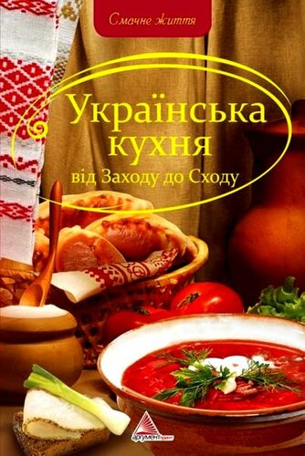 Книга Українська кухня вiд Заходу до Сходу