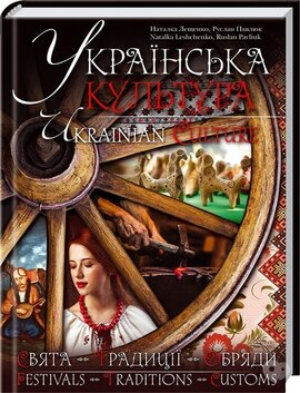 Українська культура - фото книги