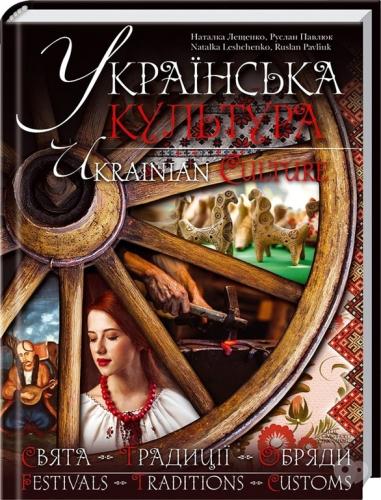 Книга Українська культура