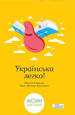 Українська легко! - фото книги