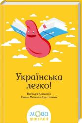 Українська легко! - фото обкладинки книги