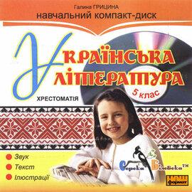 Українська література 5 клас - фото книги