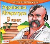 Українська література 9 клас - фото обкладинки книги